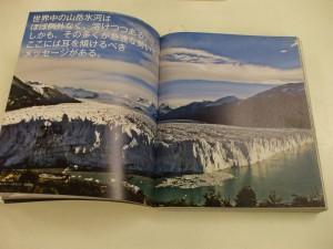 世界中の山岳氷河が、消えつつある現場。(何れも元米副大統領アル・ゴアの著書「不都合な真実」。英語名An Inconvenient Truthから)