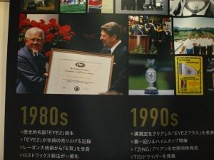 PING Japanの正面に、飾られている、約三十年前の写真。レーガン政権を救った、企業としての功績と名誉は、歴史に残る
